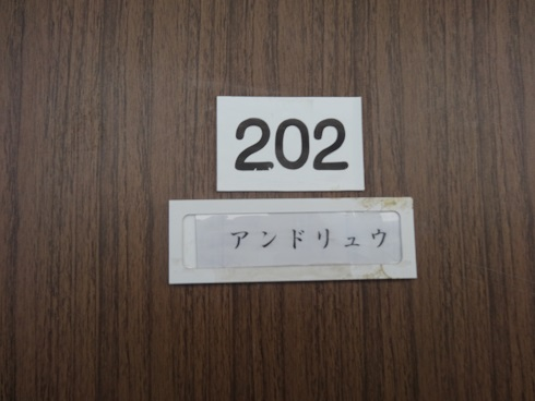 My name in Katakana on the door.