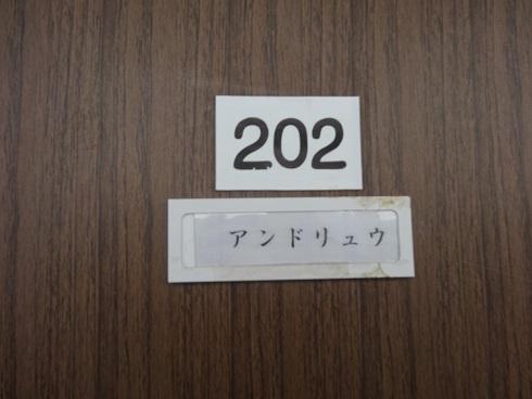 My name in Katakana on the door.
