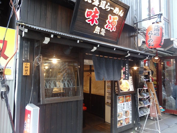 A small Ramen shop in Shibuya, they are still around if you look hard enough