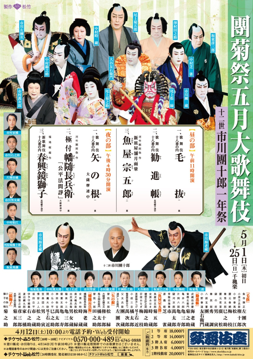 Promotional poster for the Kabuki-za Theatre