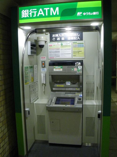 JP Bank ATM