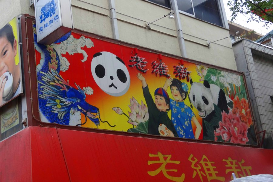 In Japan, China means many things. One of those things is 'Pandas! Kawaii!'