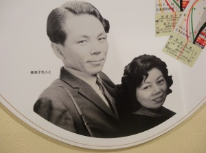 A young Hara with his wife.
