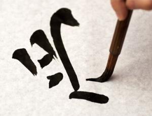 Japanese-Calligraphy