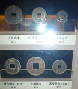 Interesting coins in the Shanghai Museum