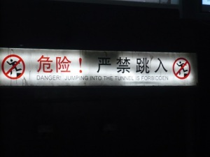 Shanghai subway sign.