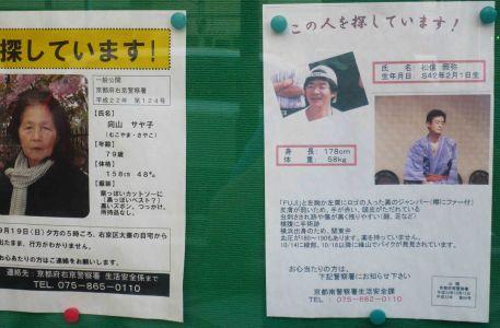 missing people kyoto